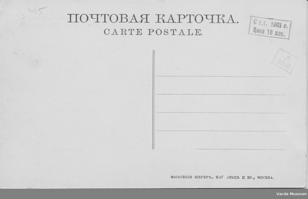 """Handelsstedet Kholmogory med """"Kristi' oppstandelse kirke"""". Kholmogory er hjemstedet til M V Lomonosov, den store 1700-talls russiske vitenskapsmannen. Byen regnes av mange som forløperen til Arkhangelsk som ligger noen kilometer lenger nede ved elva. Postkort"""
