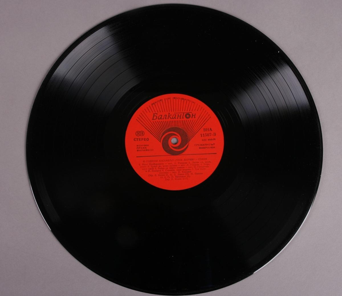 Grammofonplate i svart vinyl med plateomslag av papp. Platen ligger i en papirlomme.